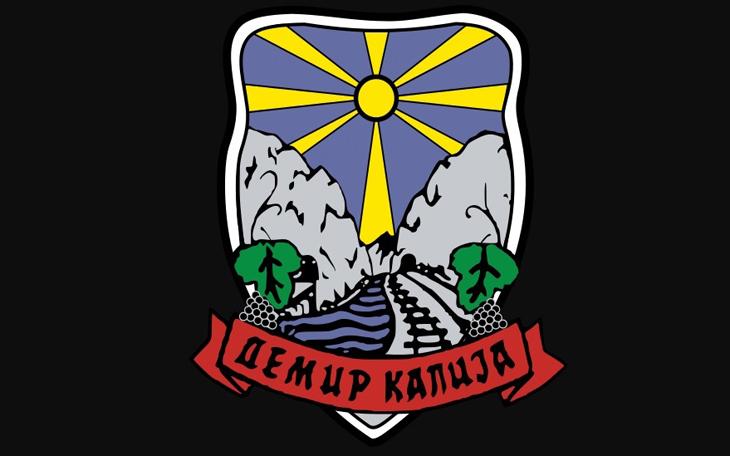 Opshtina Demir Kapija1