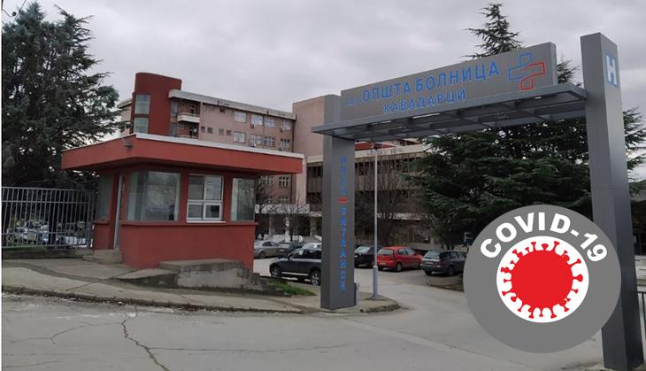 bolnica kavadarci covid