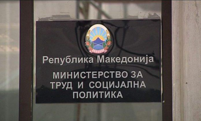 ministerstvo za trud i socijalna politika 696x418
