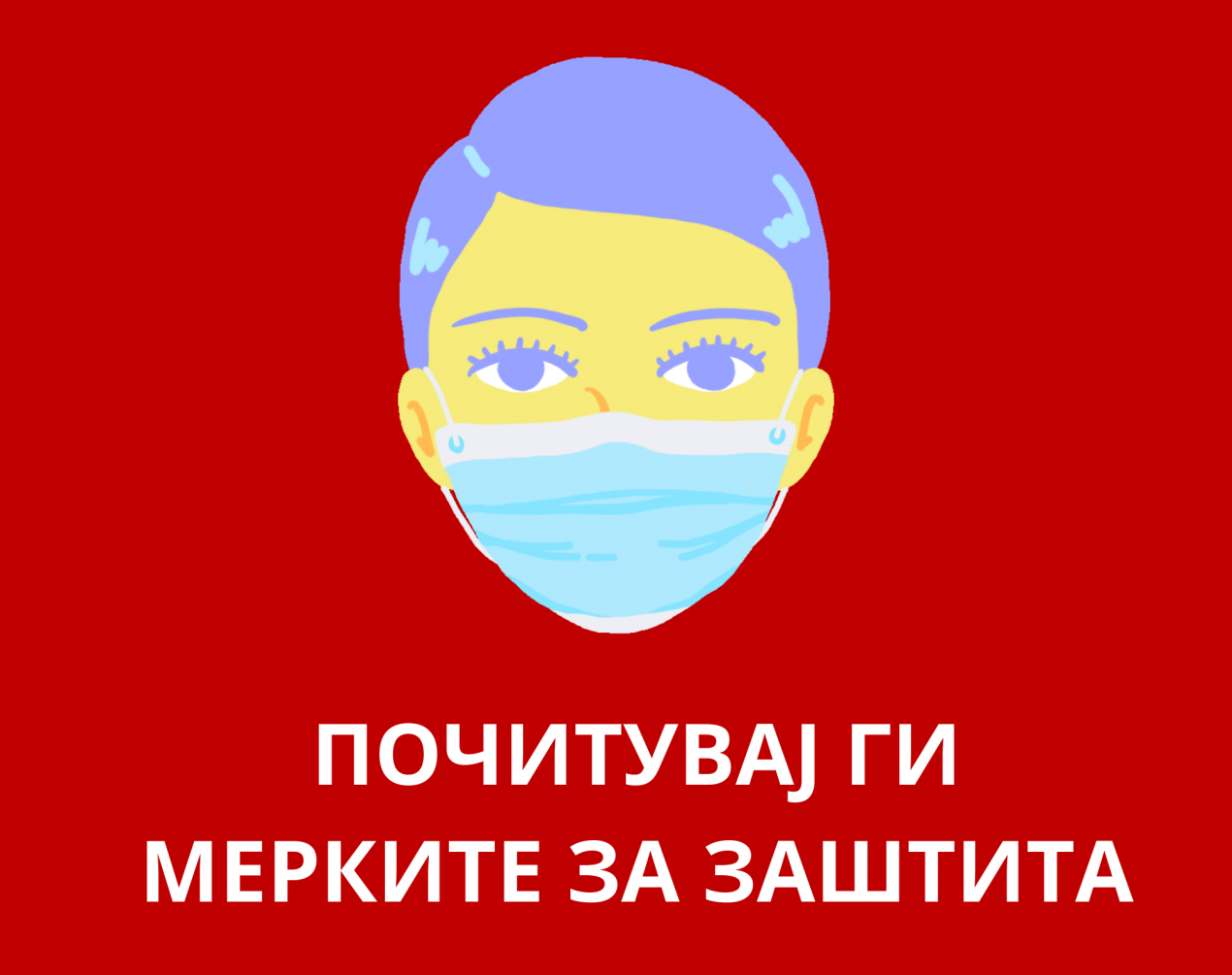 МАСКА 1270x1005