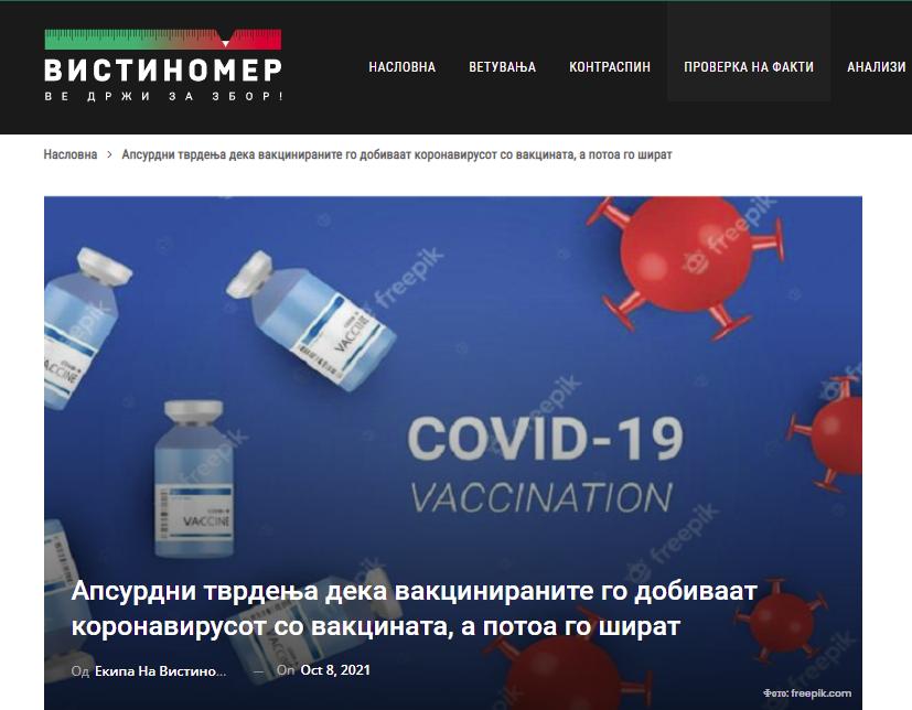 Апсурдни тврдења дека вакцинираните го добиваат коронавирусот со вакцината, а потоа го шират