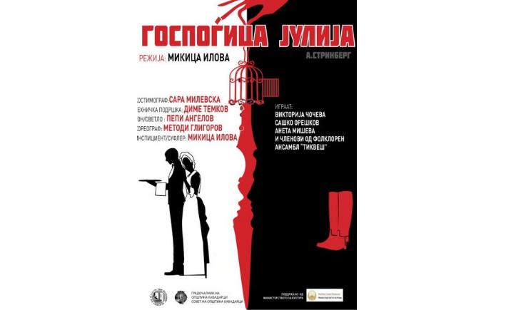 """Репризно прикажување на претставата """"Госпоѓица Јулија"""" во Дом на култура Кавадарци"""