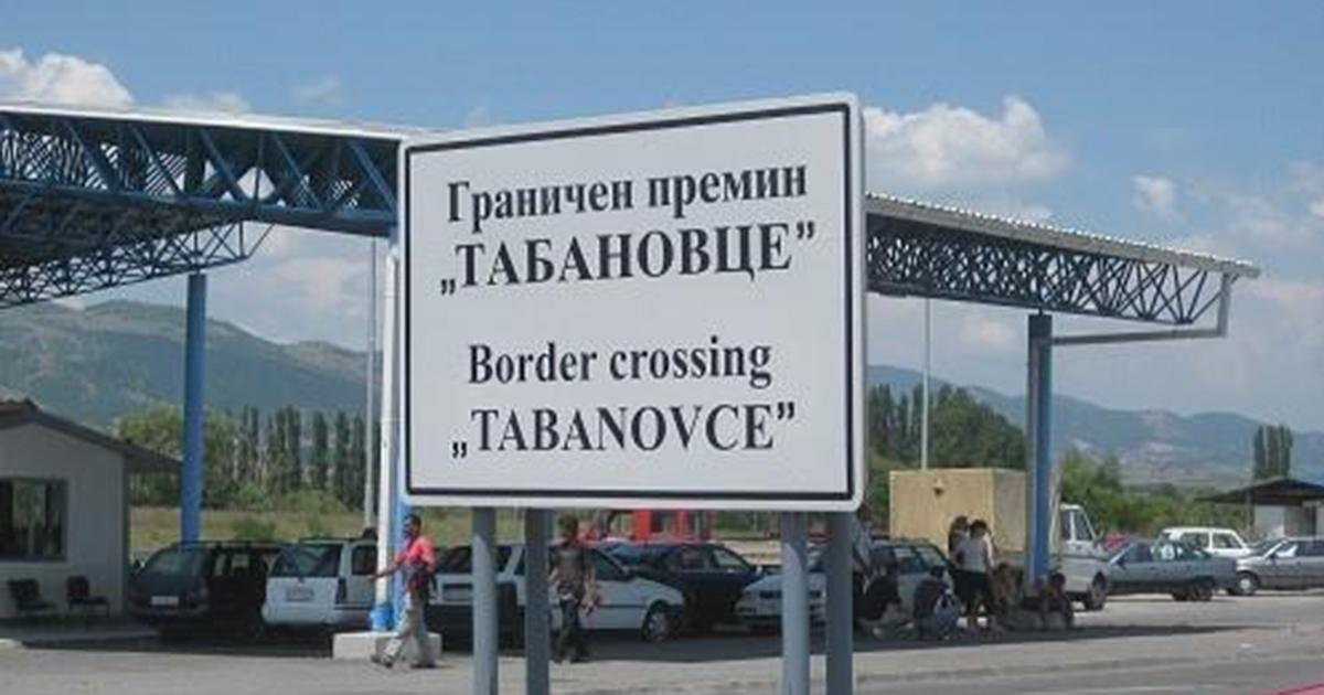 Холанѓанец приведен на Табановце, незаконски престојувал во Македонија